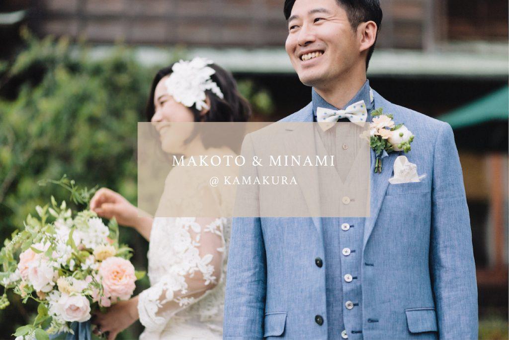 MAKOTO & MINAMI