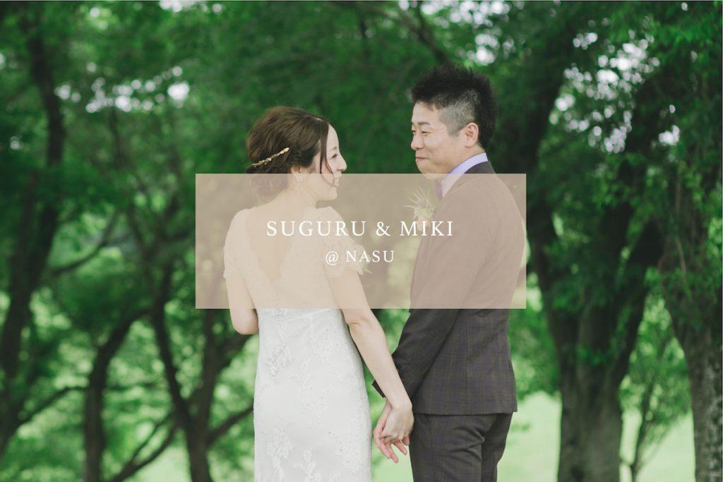 SUGURU & MIKI