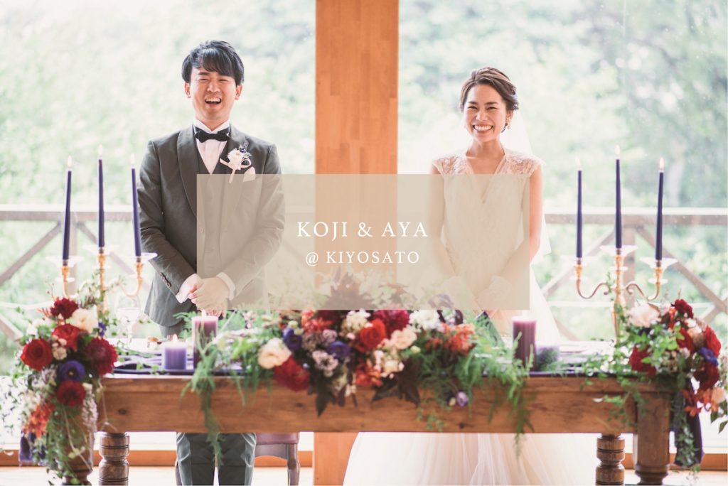 KOJI & AYA