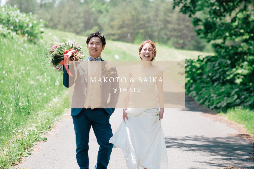 MAKOTO & SAIKA