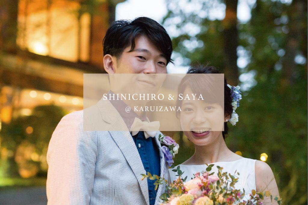 SHINICHIRO & SAYA
