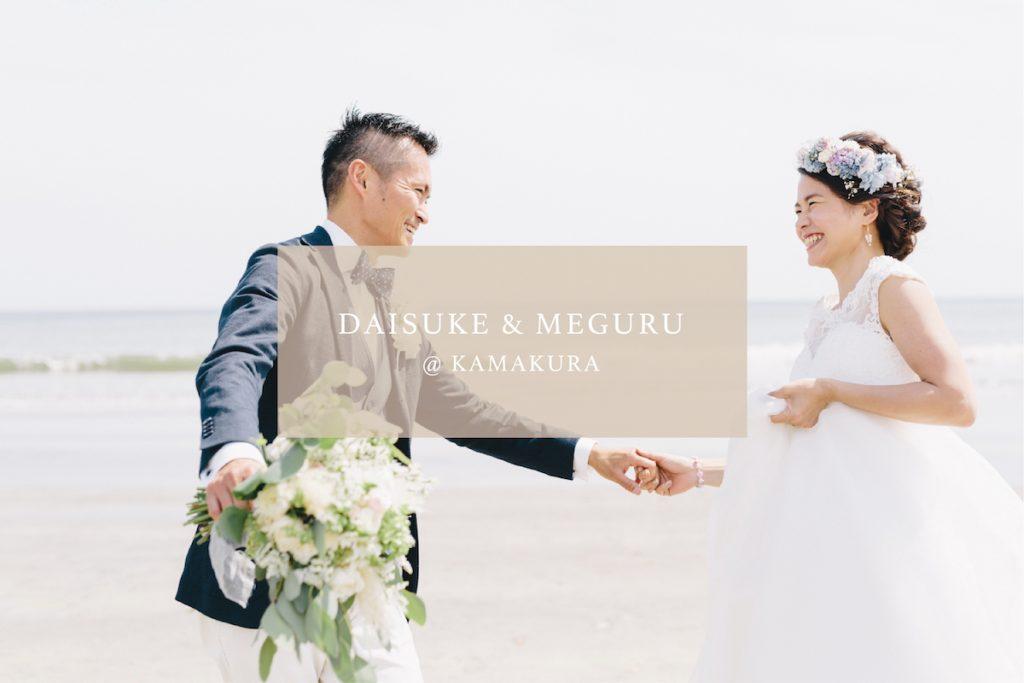 DAISUKE & MEGURU