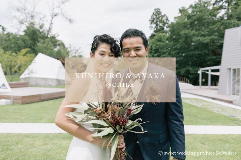 KUNIHIRO & AYAKA