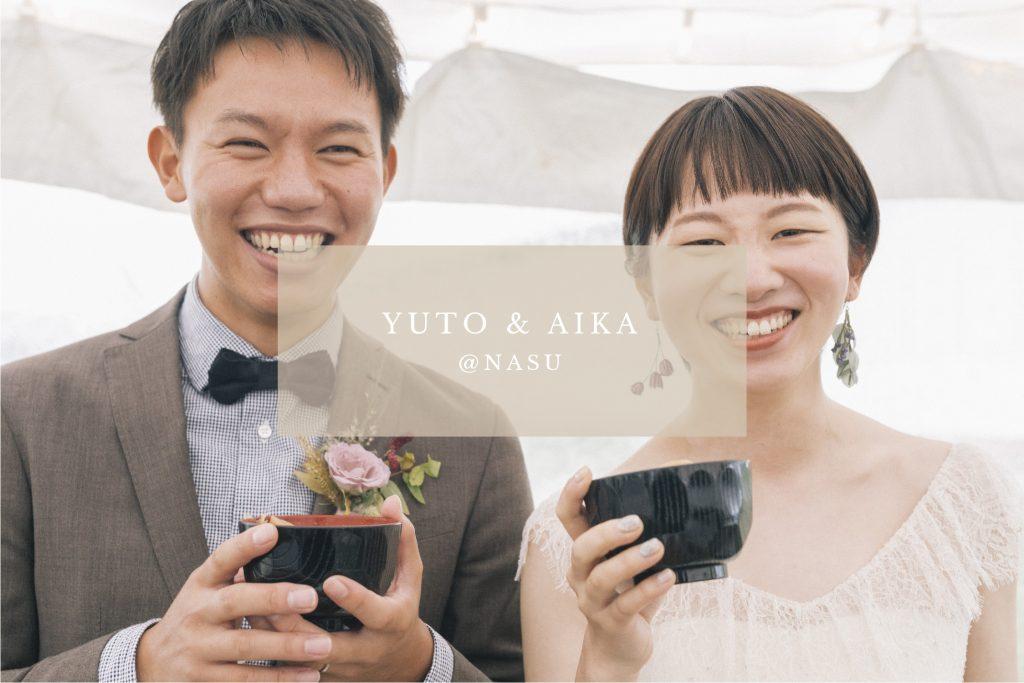 YUTO & AIKA
