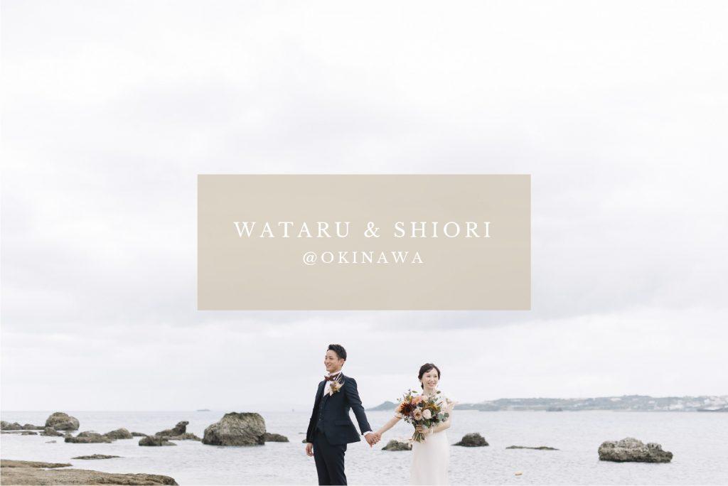 WATARU & SHIORI