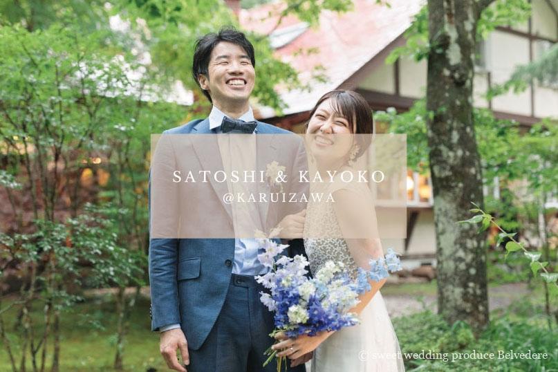 SATOSHI & KAYOKO